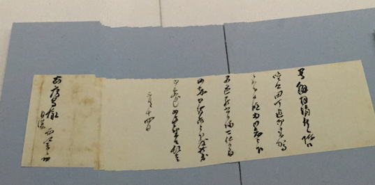 saigo's letter to kaishu screen shot